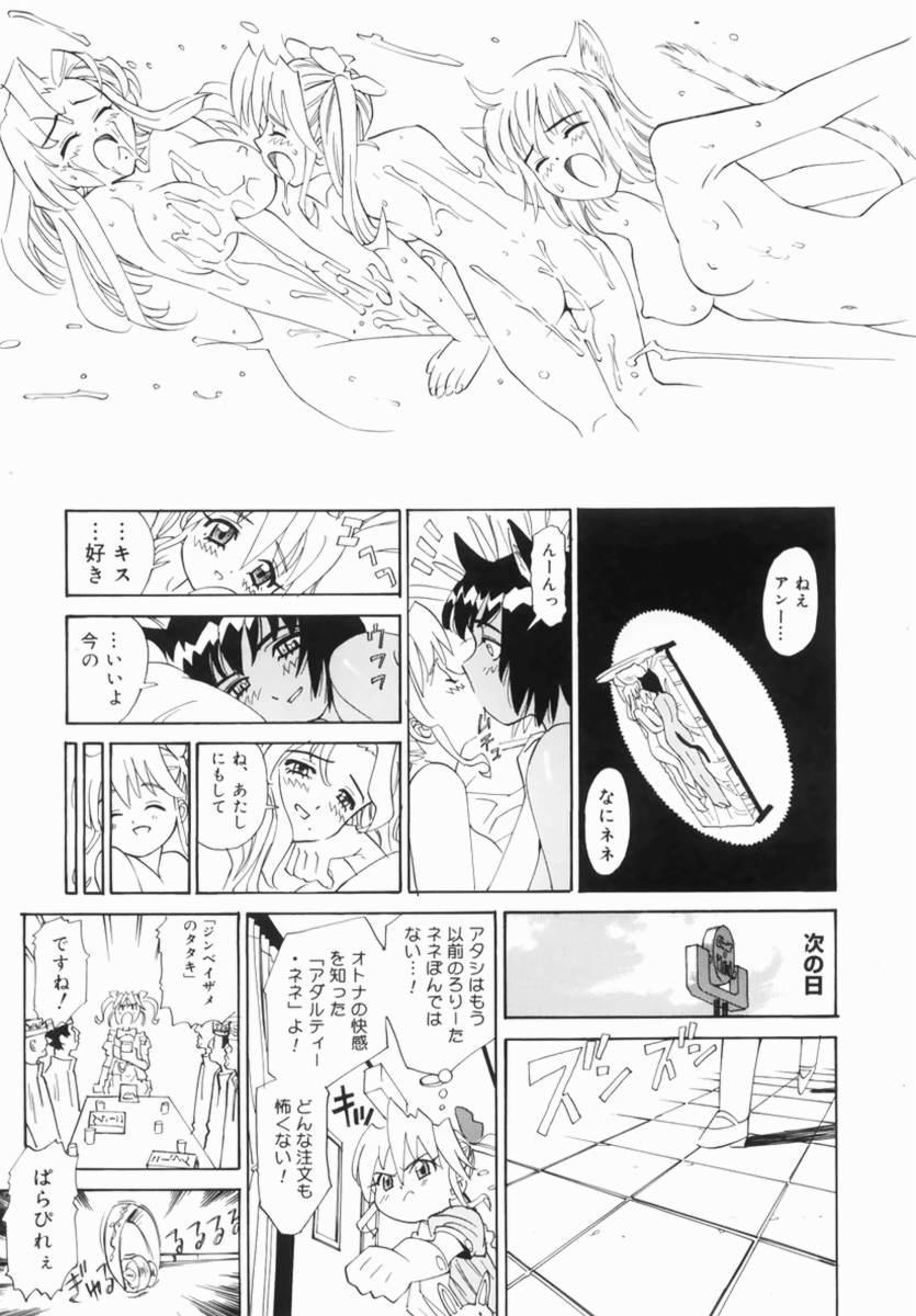Futanari DX 82