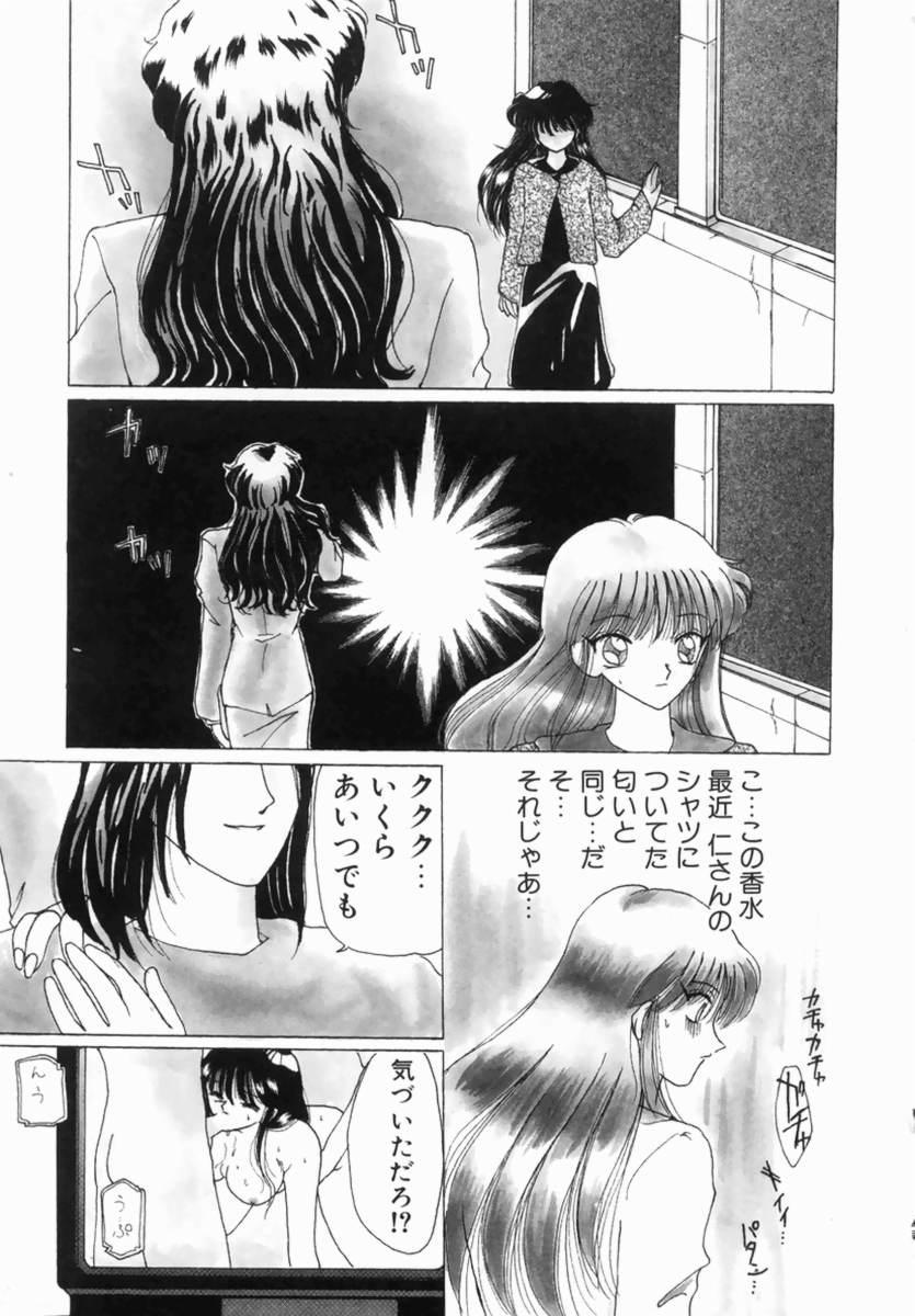 Futanari DX 88