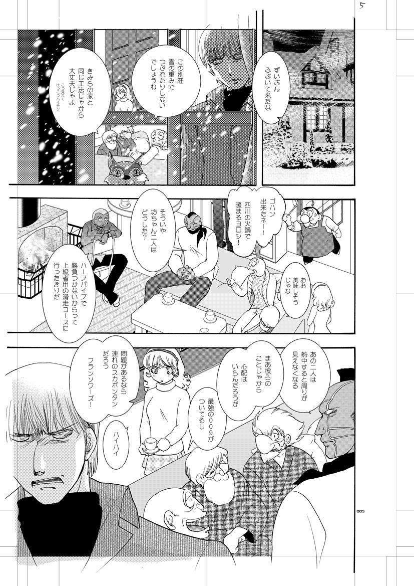 Seinen Doumei MODE. Nikuyoku R 3