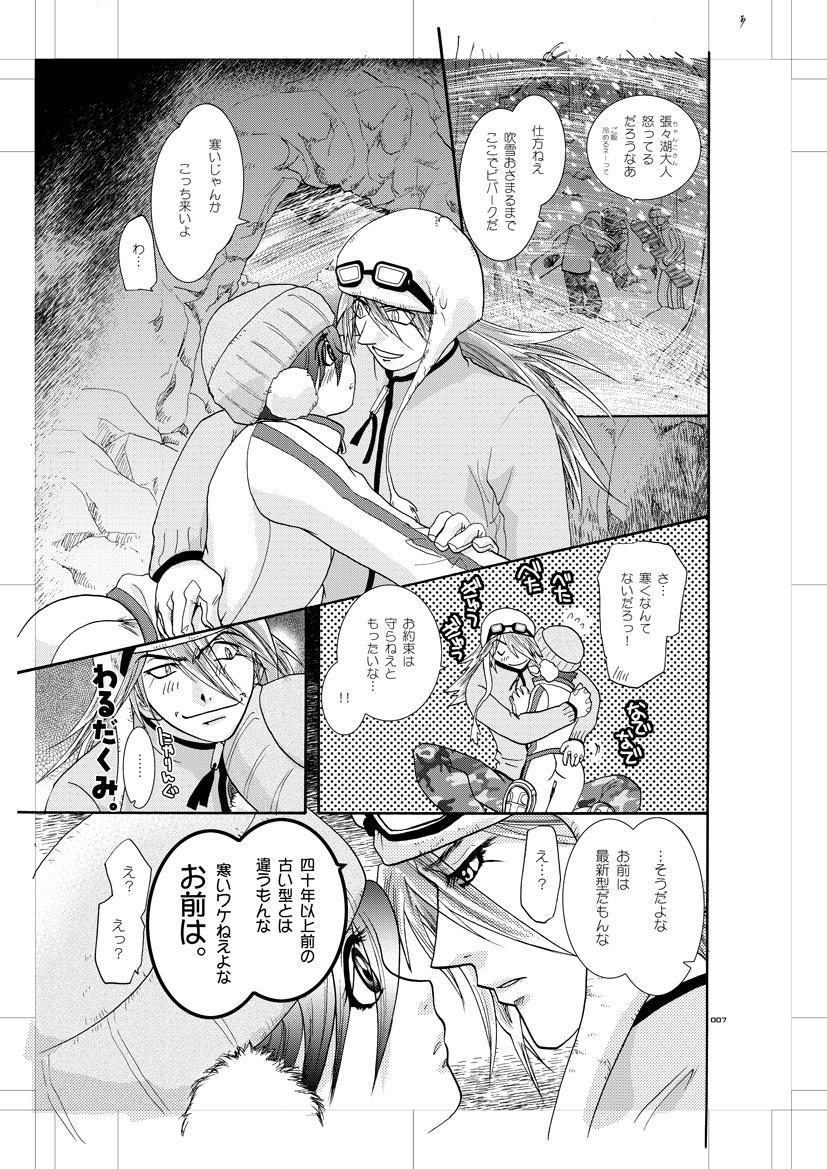 Seinen Doumei MODE. Nikuyoku R 5