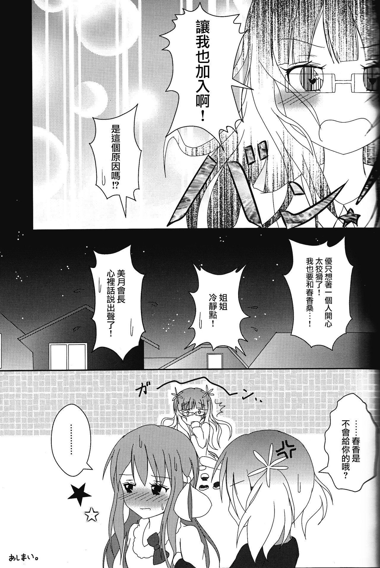 Yozakura Trick 9