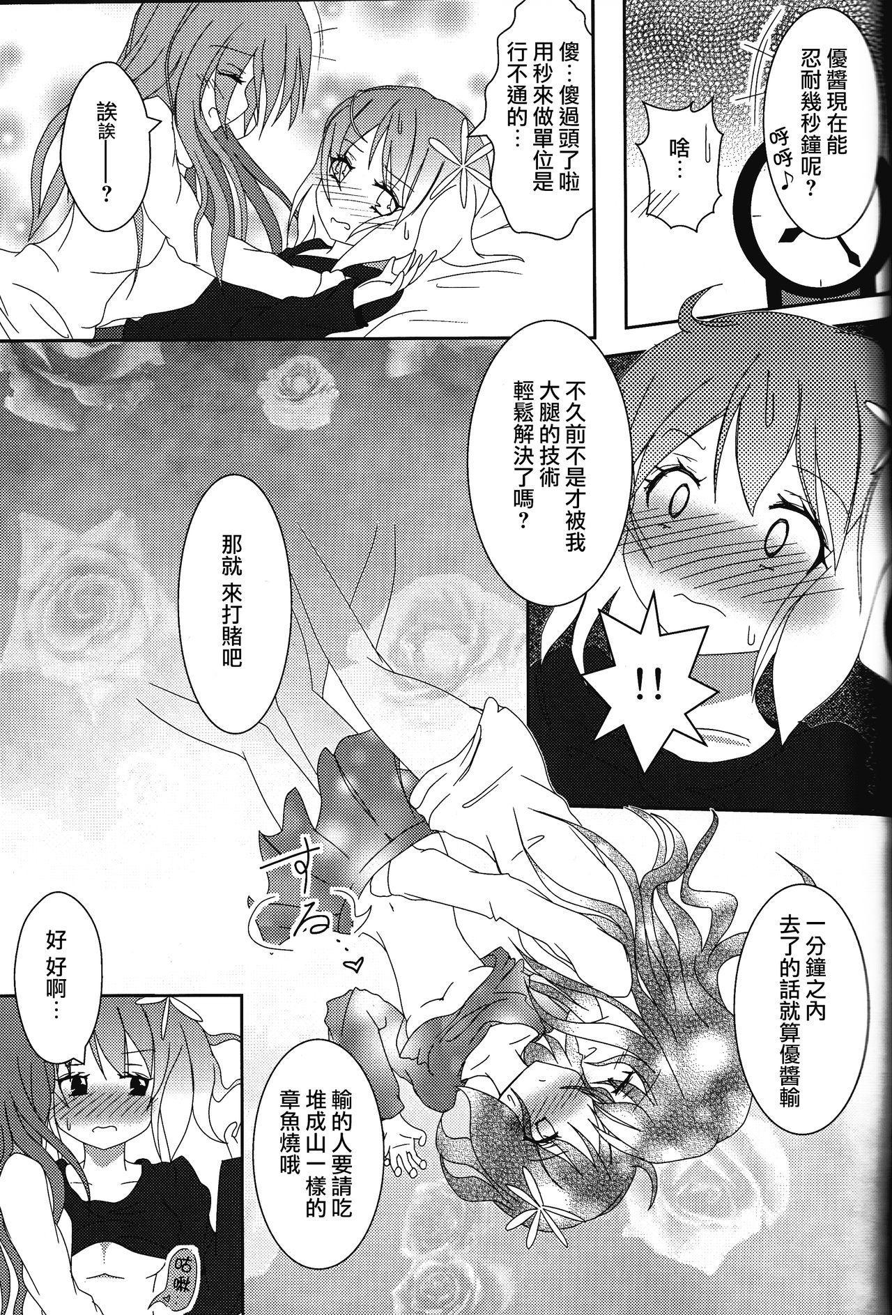 Yozakura Trick 15
