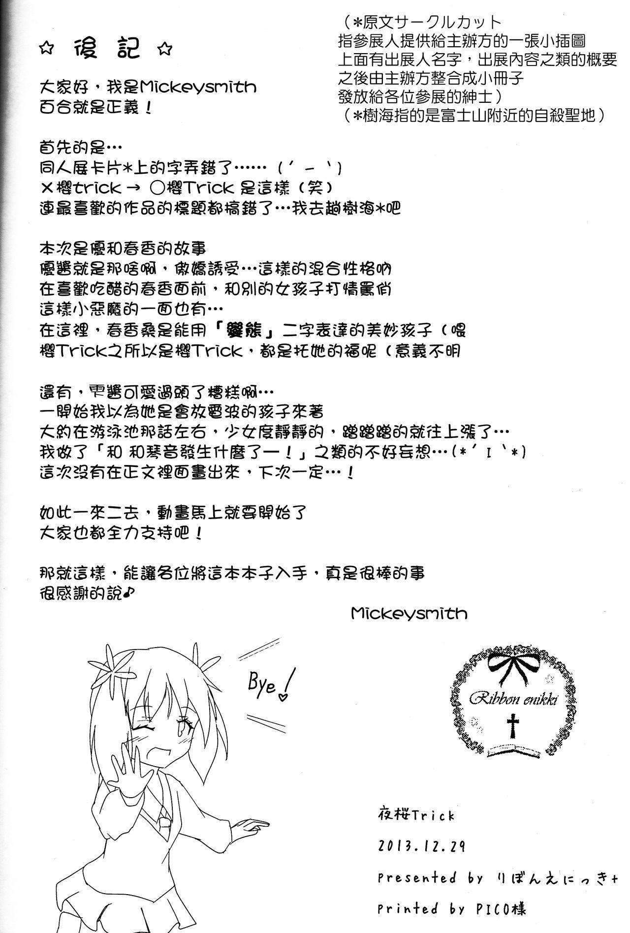 Yozakura Trick 20