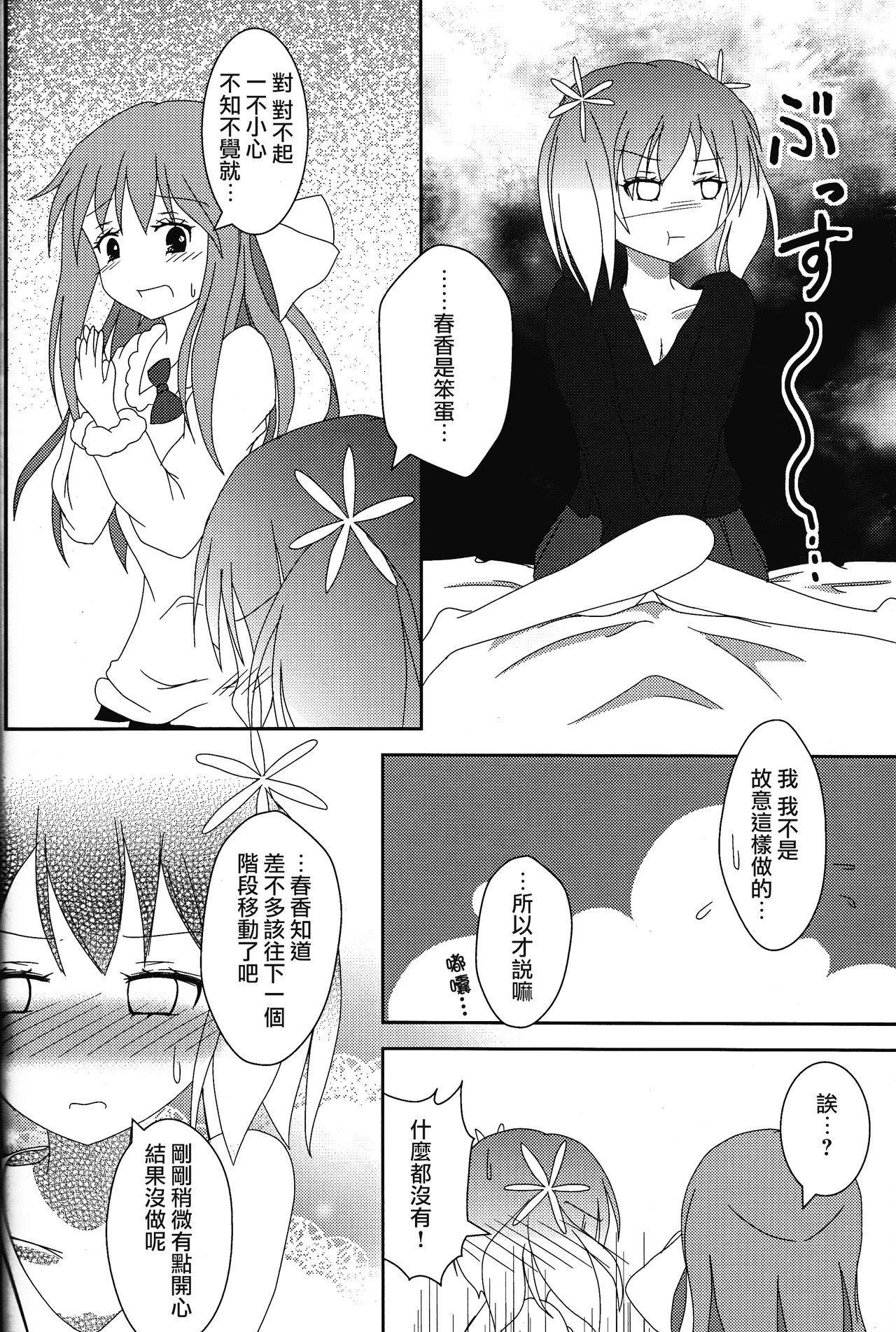 Yozakura Trick 6