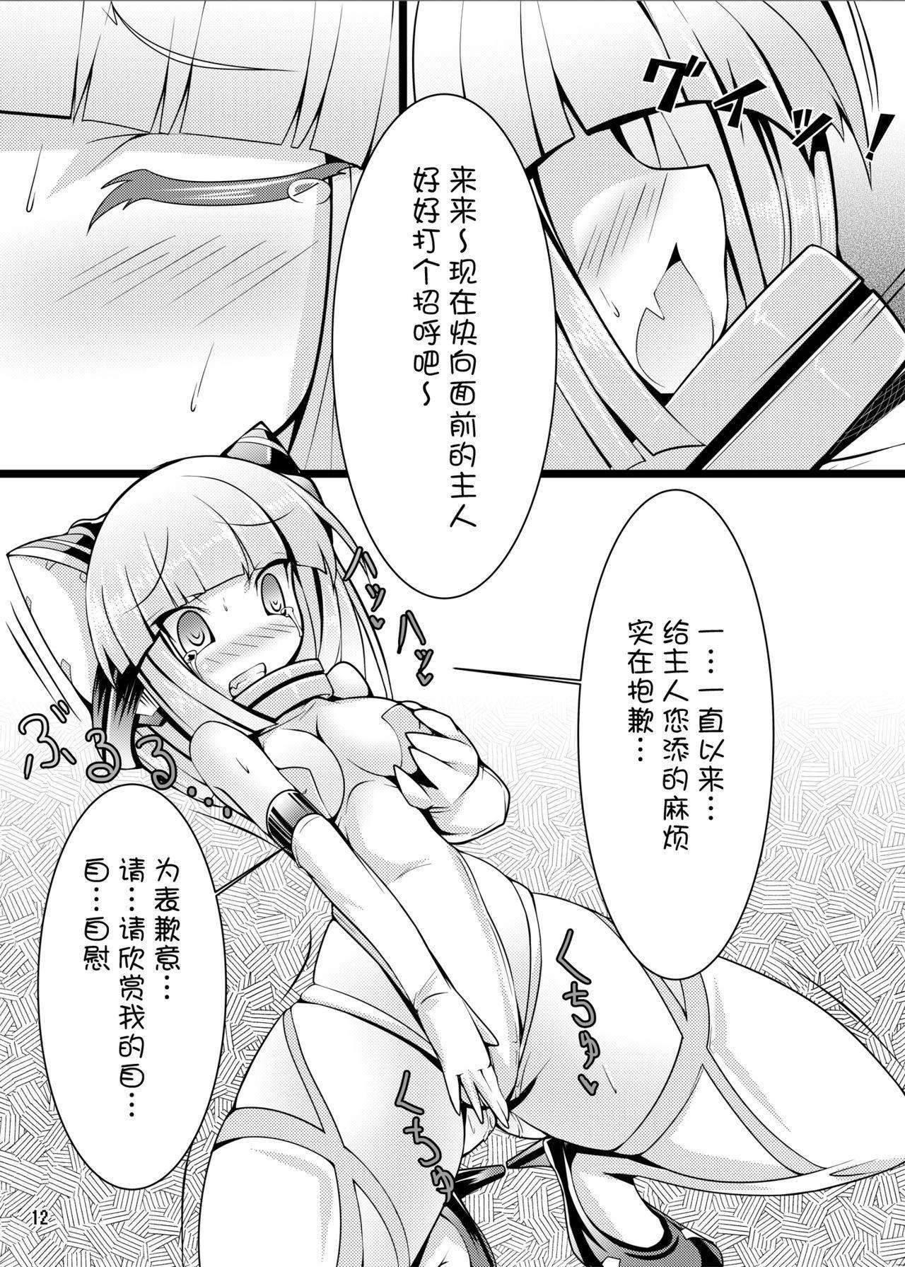 Neko no Eroi Hon 10