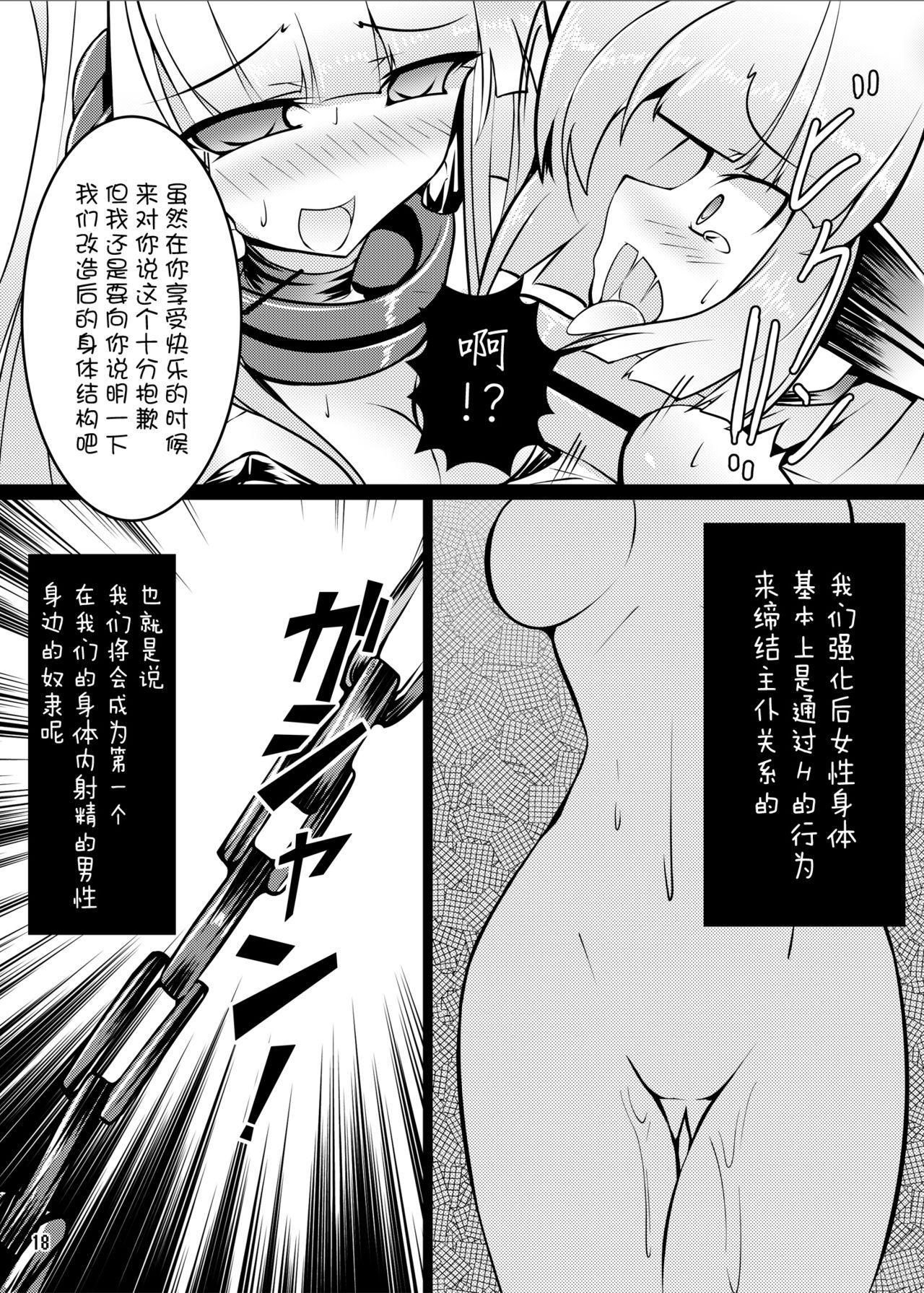 Neko no Eroi Hon 16