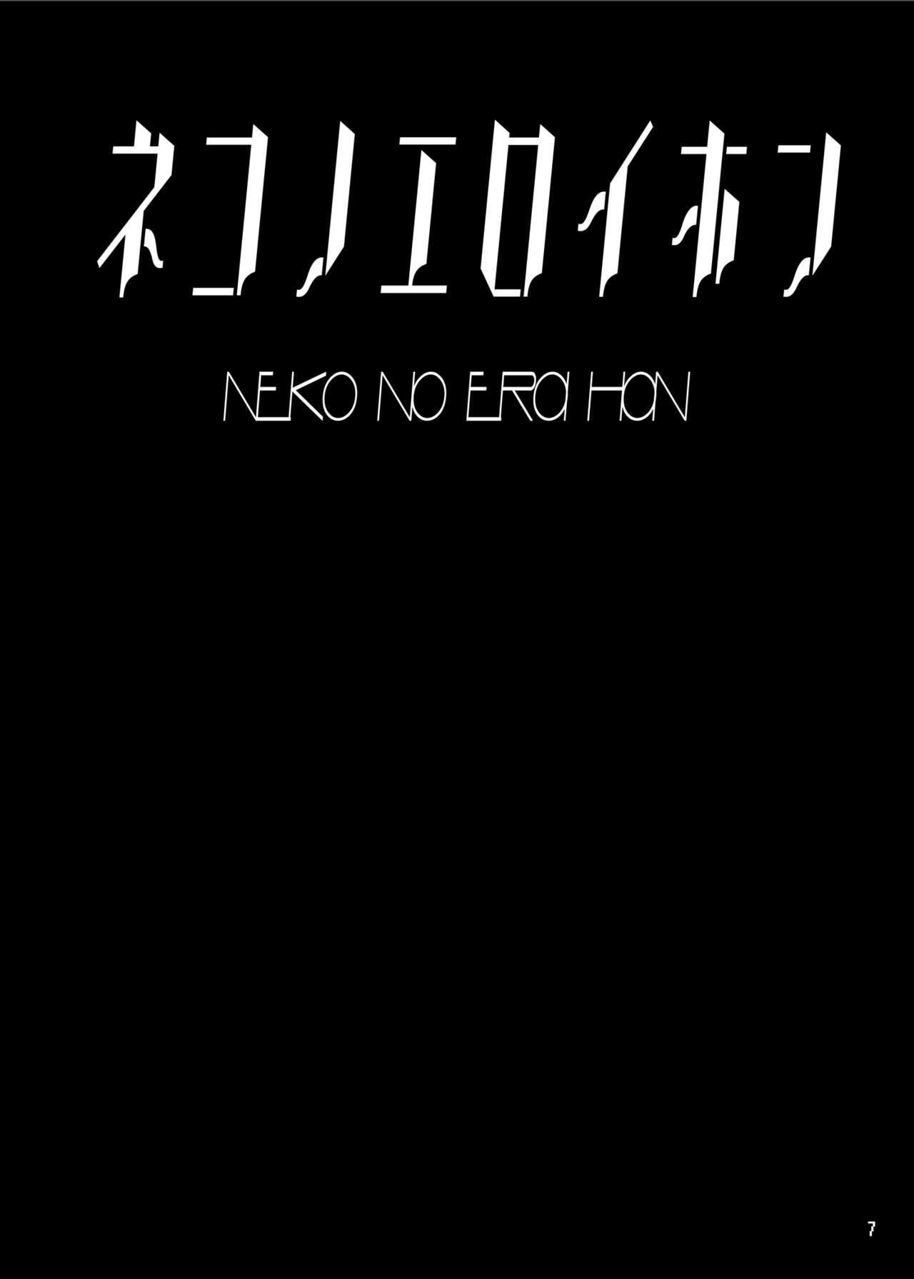 Neko no Eroi Hon 5