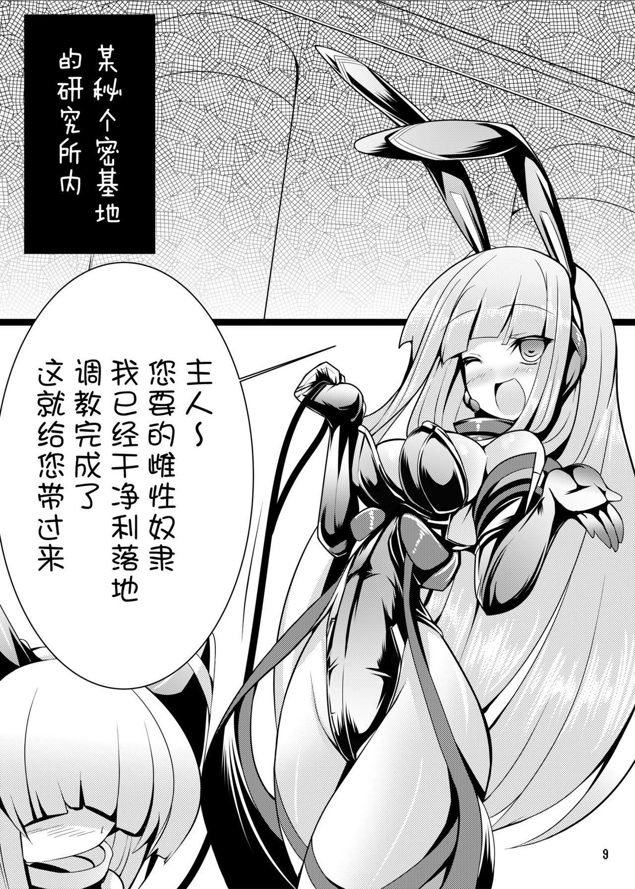 Neko no Eroi Hon 7