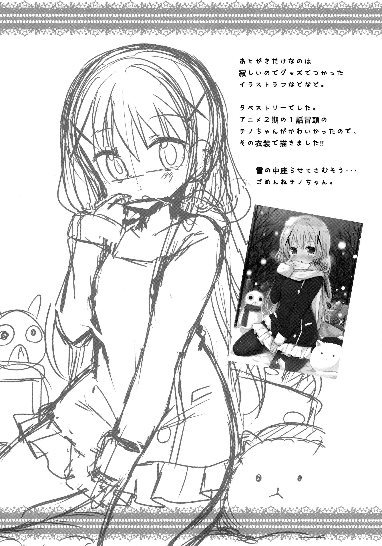 Chino-chan ga, Koibito 21