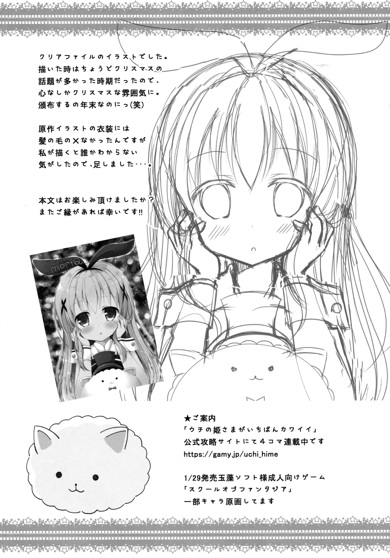 Chino-chan ga, Koibito 22