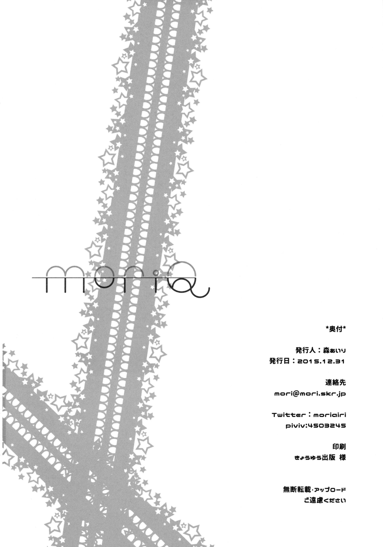 Chino-chan ga, Koibito 23