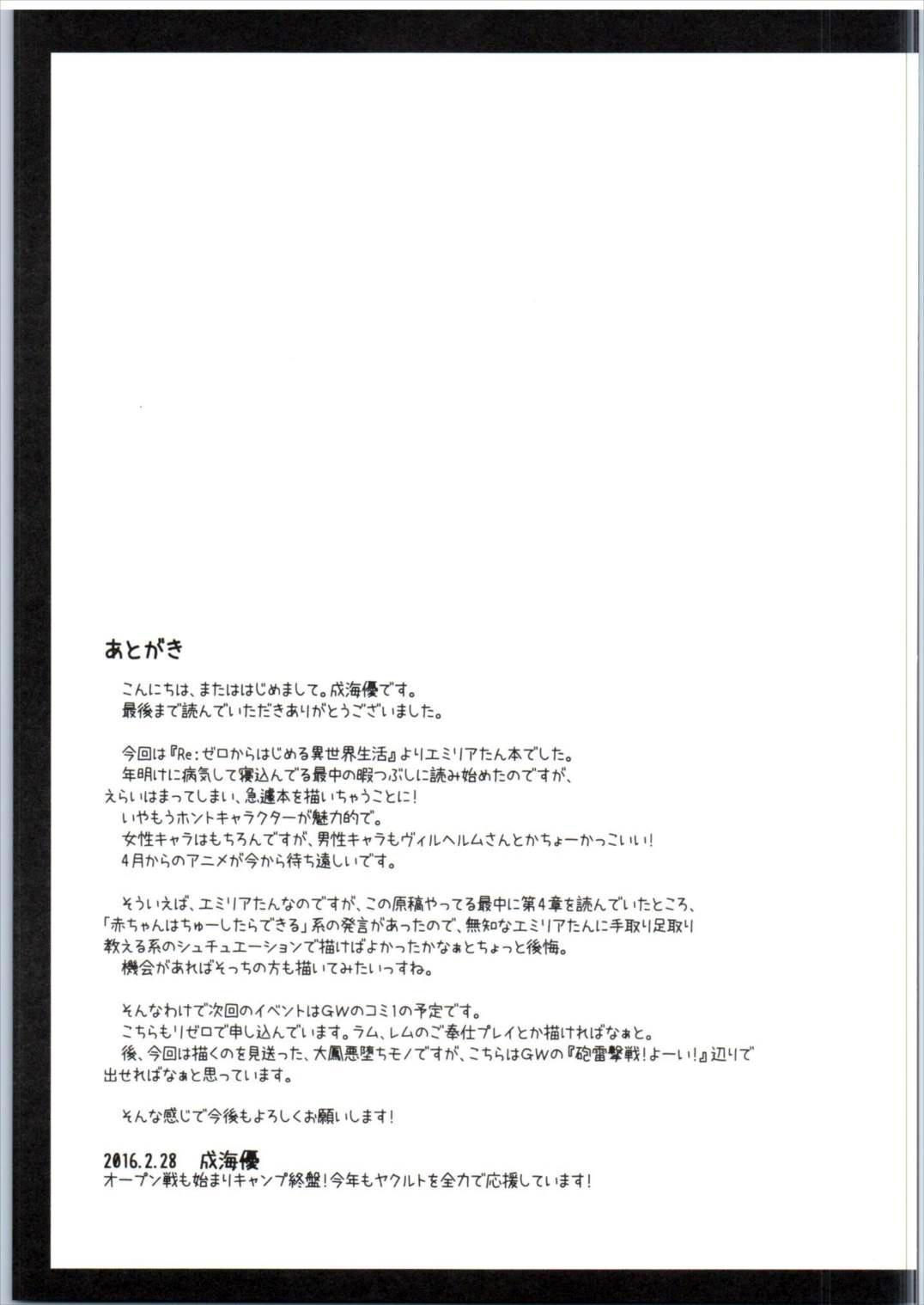 E・M・T to Kyou mo Ore wa Sakebu 19