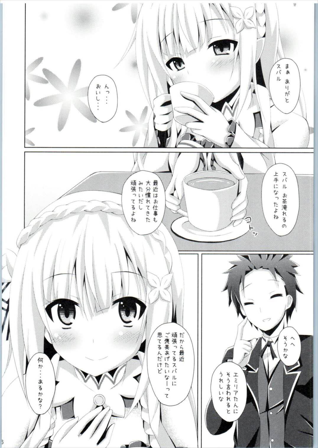 E・M・T to Kyou mo Ore wa Sakebu 4