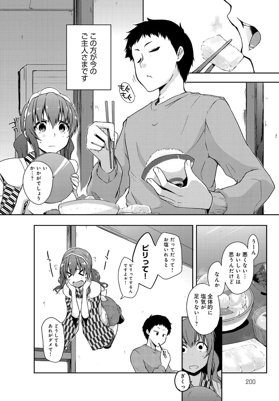 rokujou hito kan maid tsuki 21