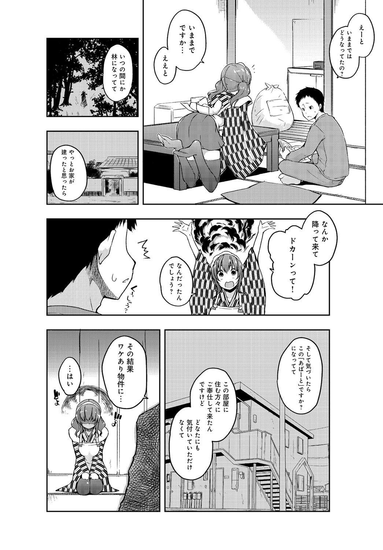 rokujou hito kan maid tsuki 41