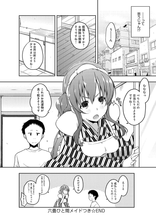 rokujou hito kan maid tsuki 59