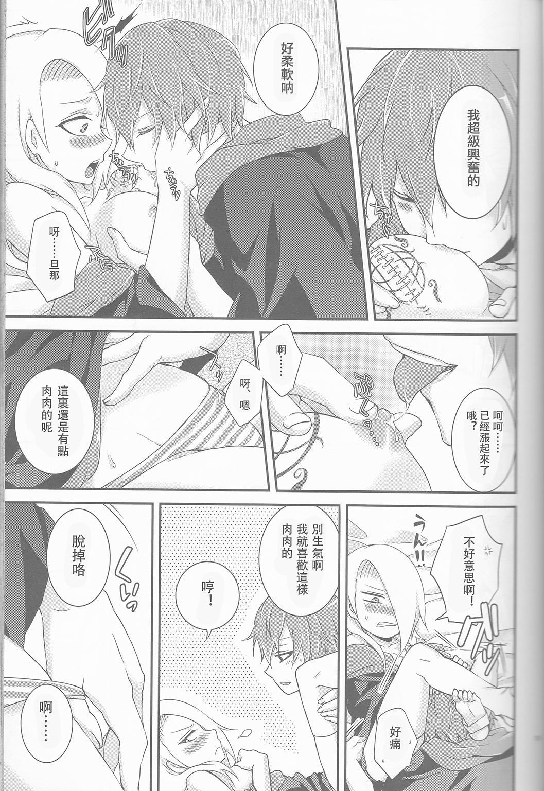 SasoDei ♀ Sairokubon 15