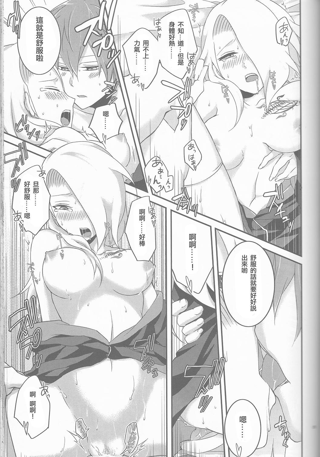 SasoDei ♀ Sairokubon 25