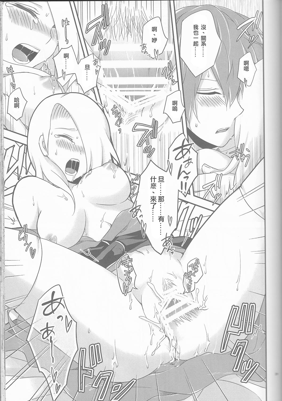 SasoDei ♀ Sairokubon 29