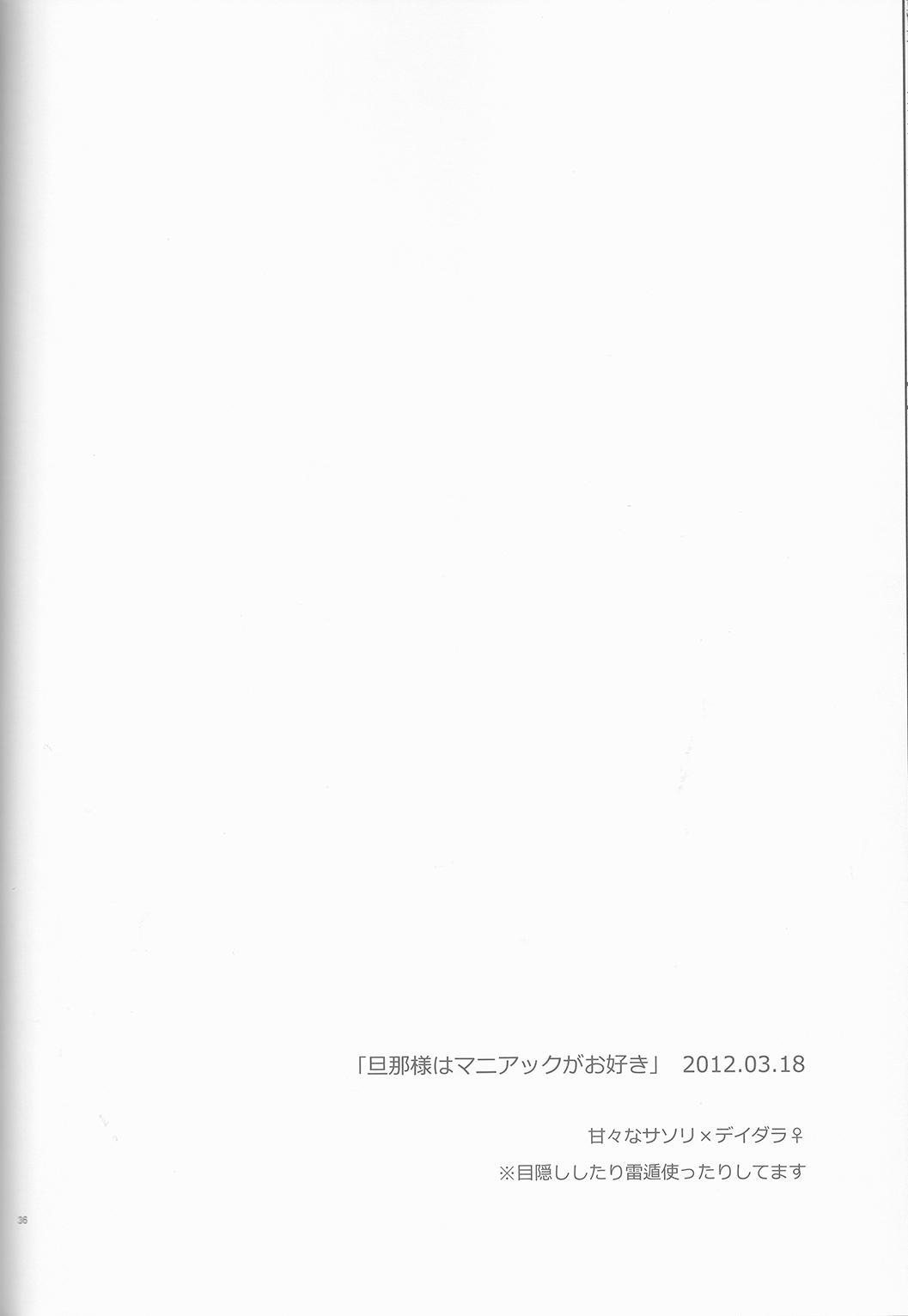 SasoDei ♀ Sairokubon 36