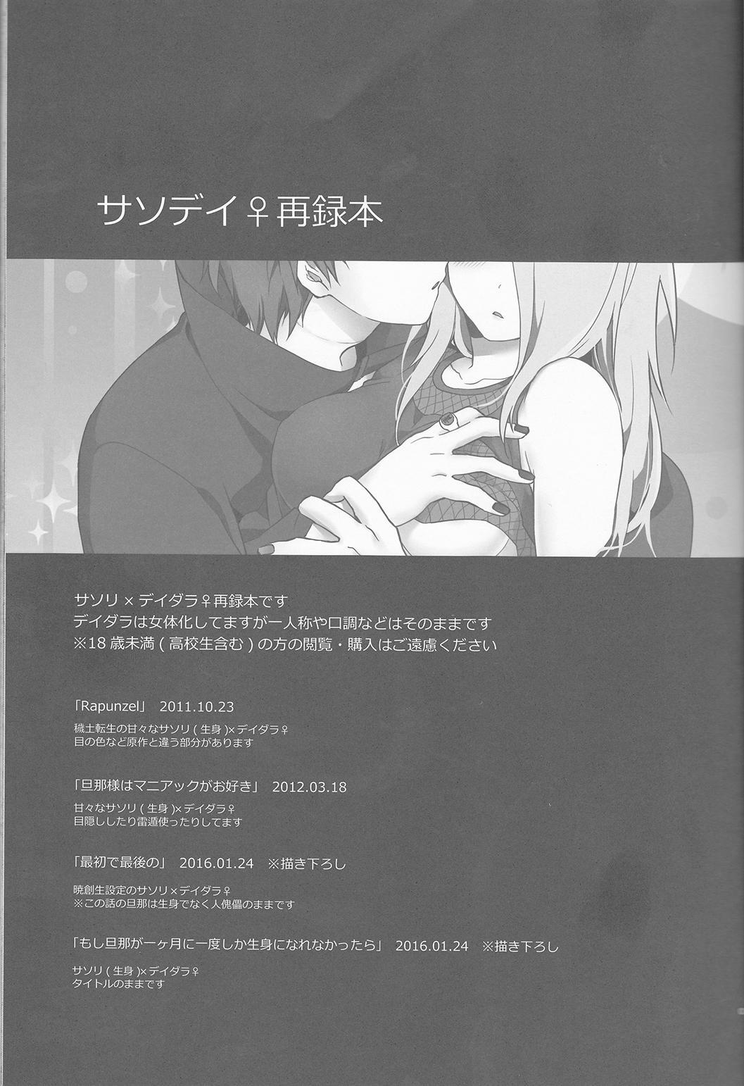 SasoDei ♀ Sairokubon 3
