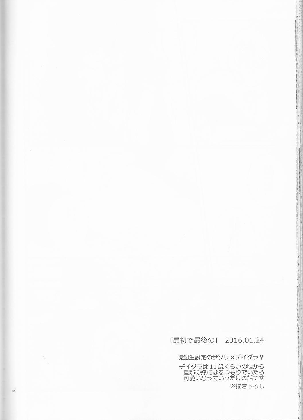 SasoDei ♀ Sairokubon 56