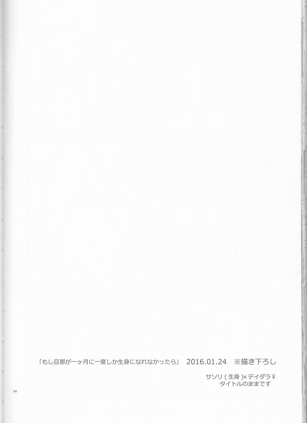 SasoDei ♀ Sairokubon 64