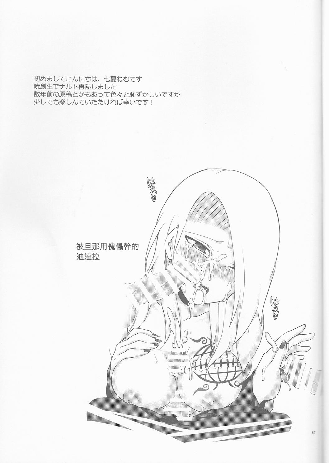 SasoDei ♀ Sairokubon 67