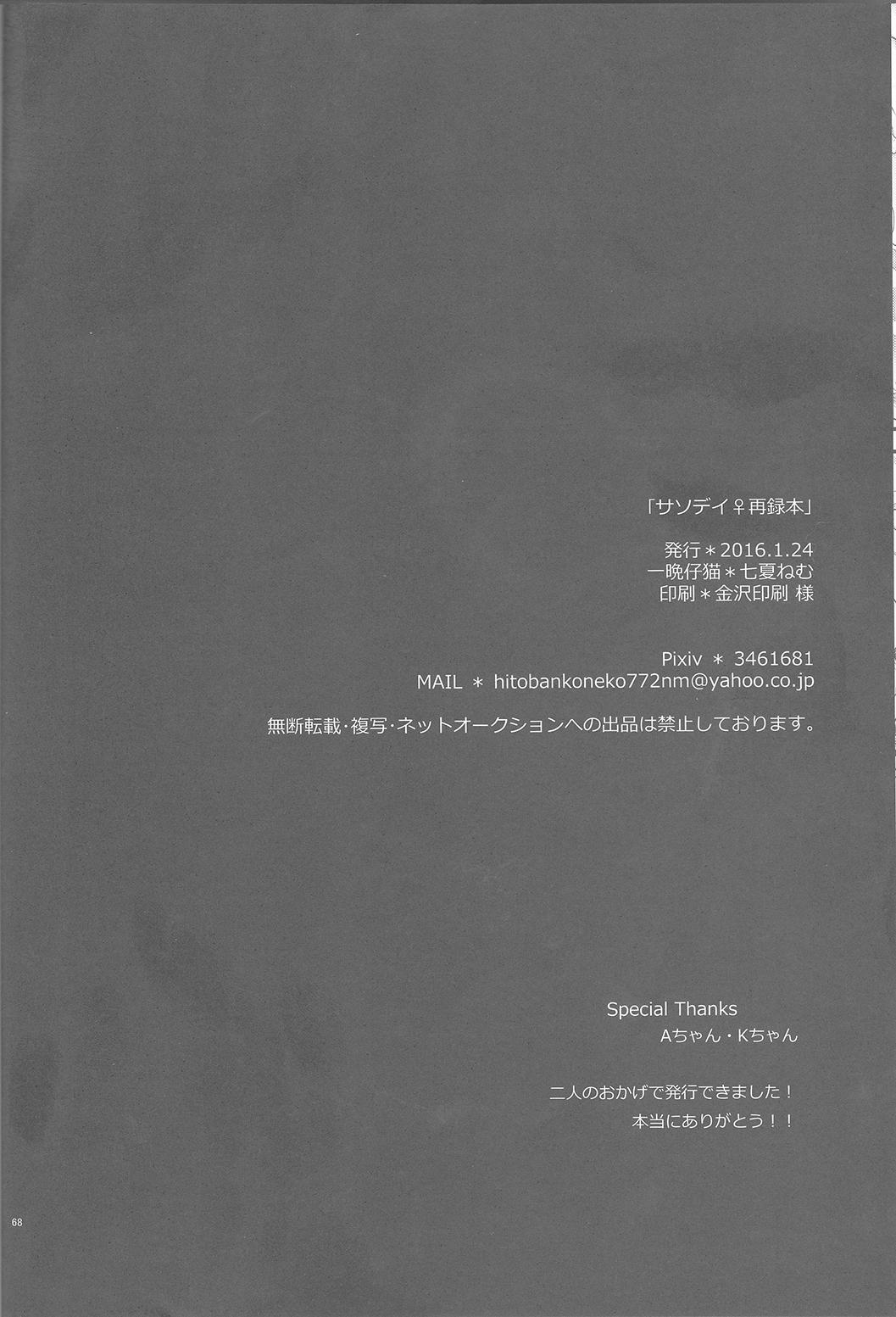 SasoDei ♀ Sairokubon 68