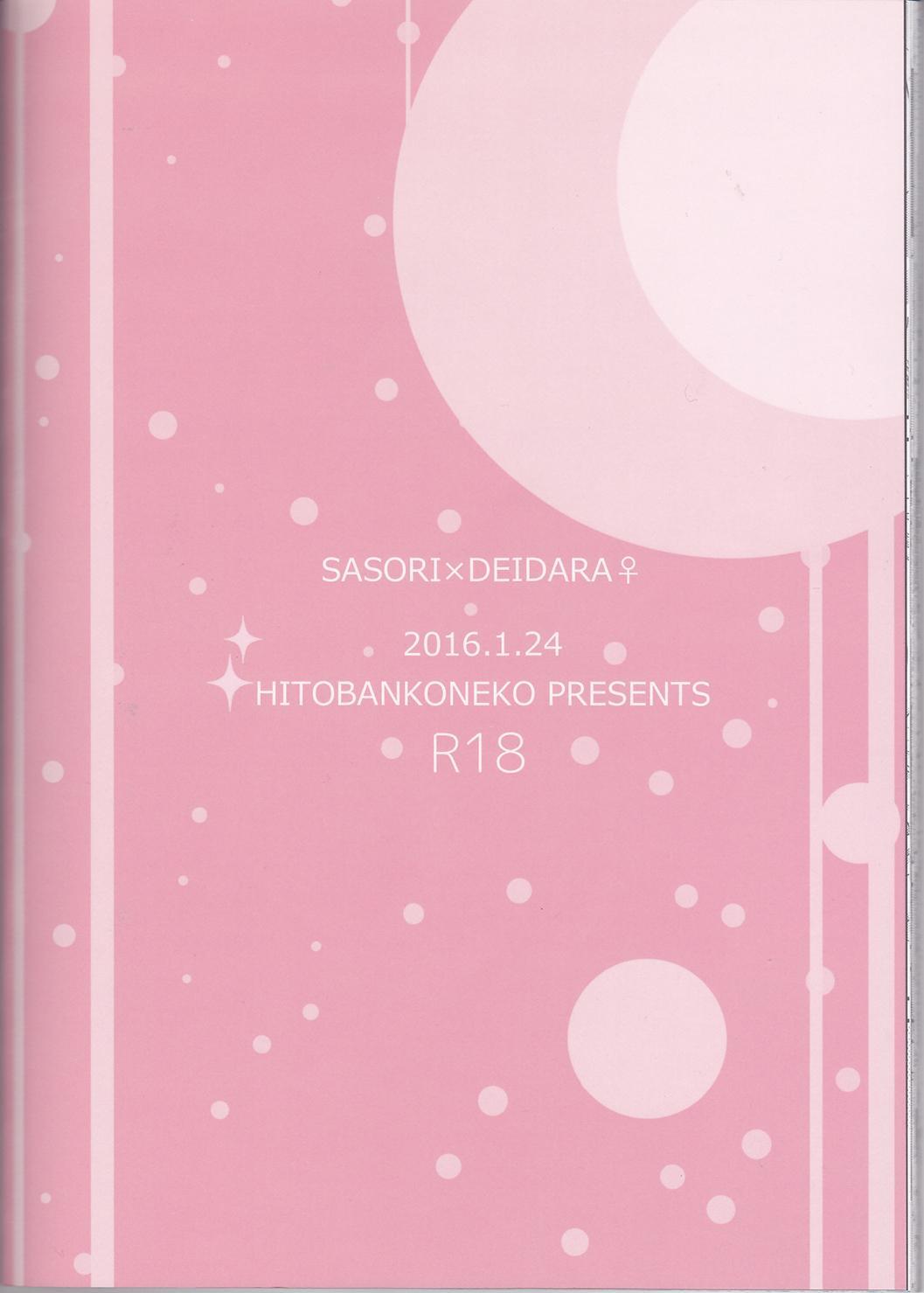 SasoDei ♀ Sairokubon 69