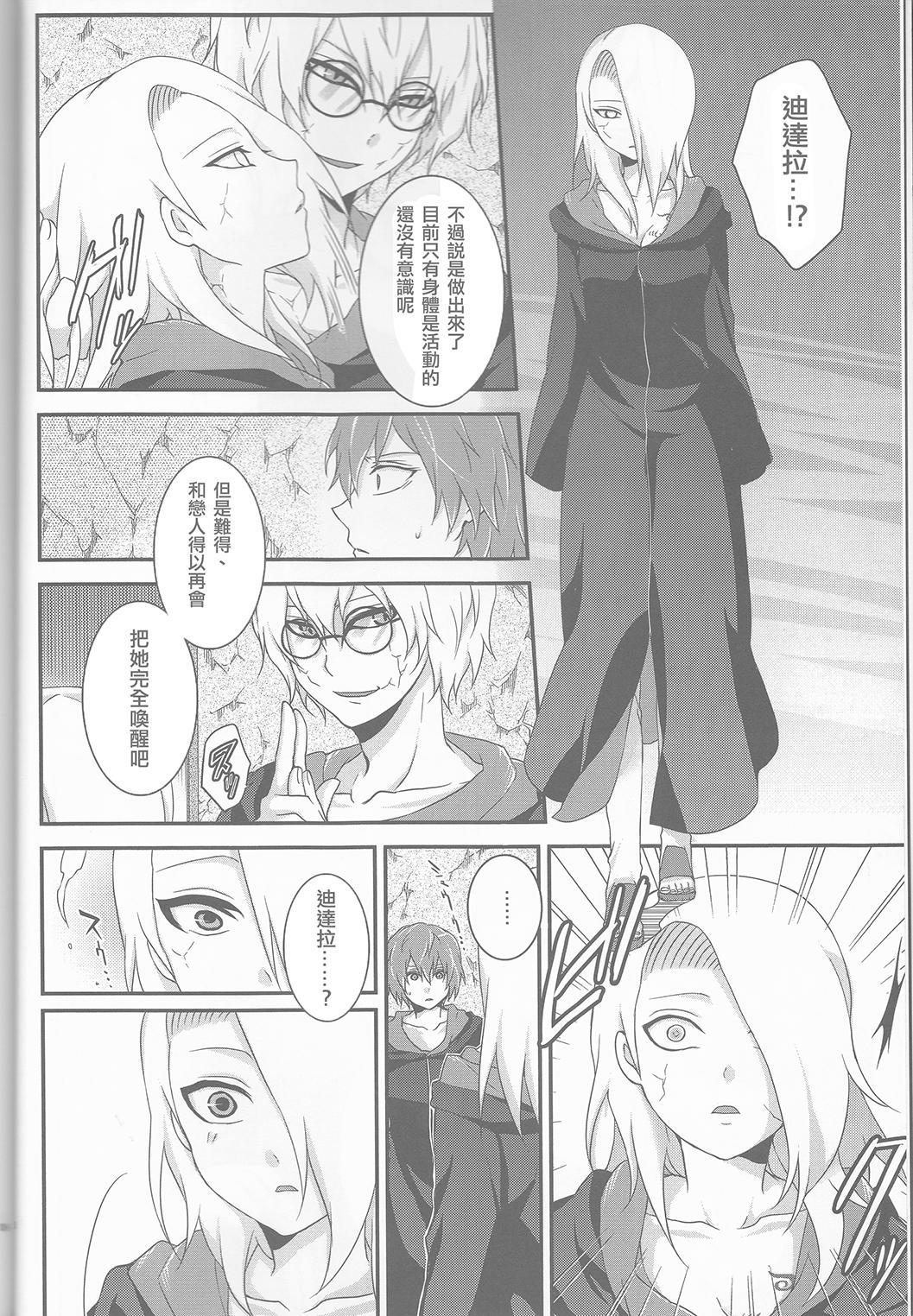 SasoDei ♀ Sairokubon 8
