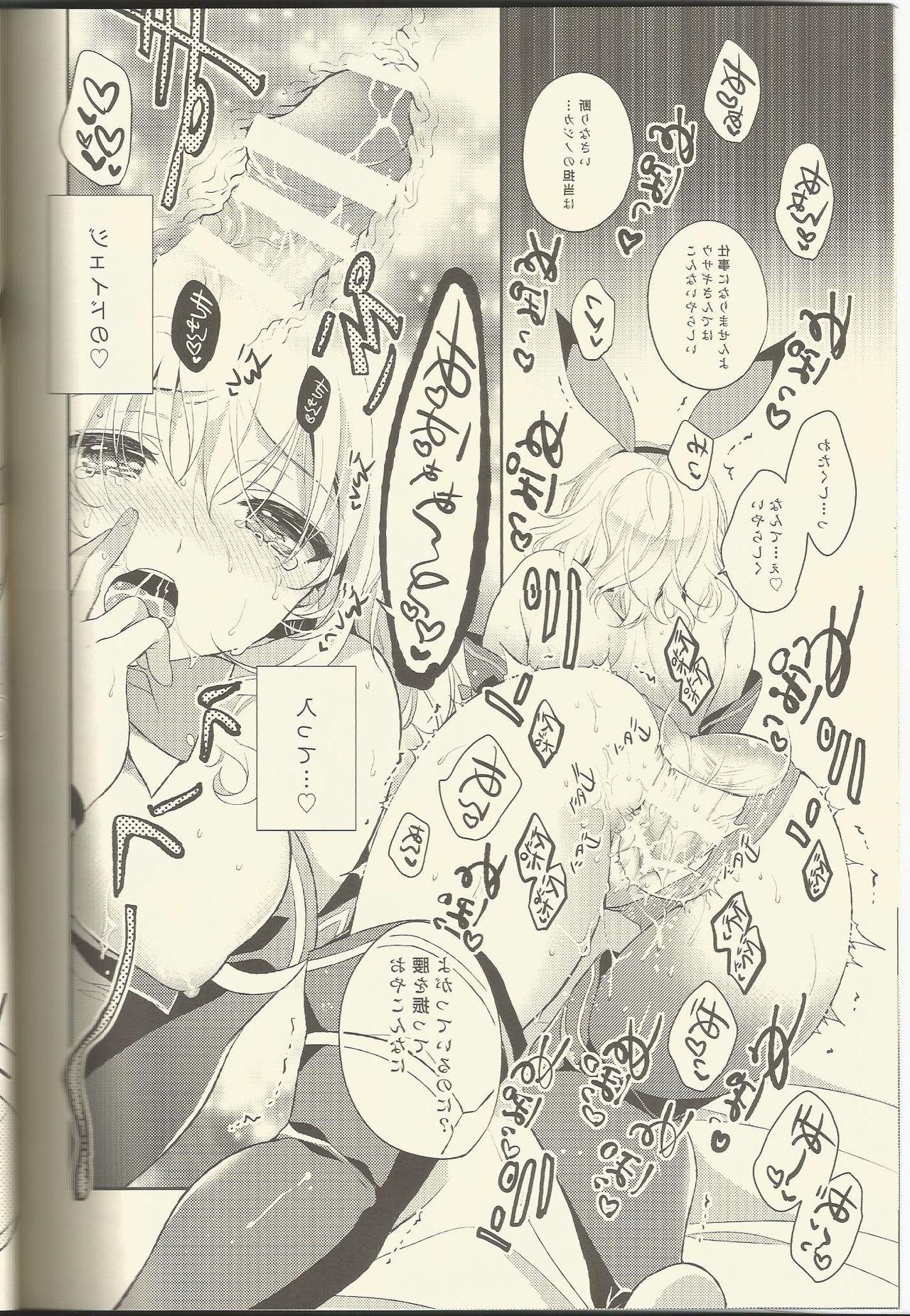 Watashi no Kawaii Usagi-san 15