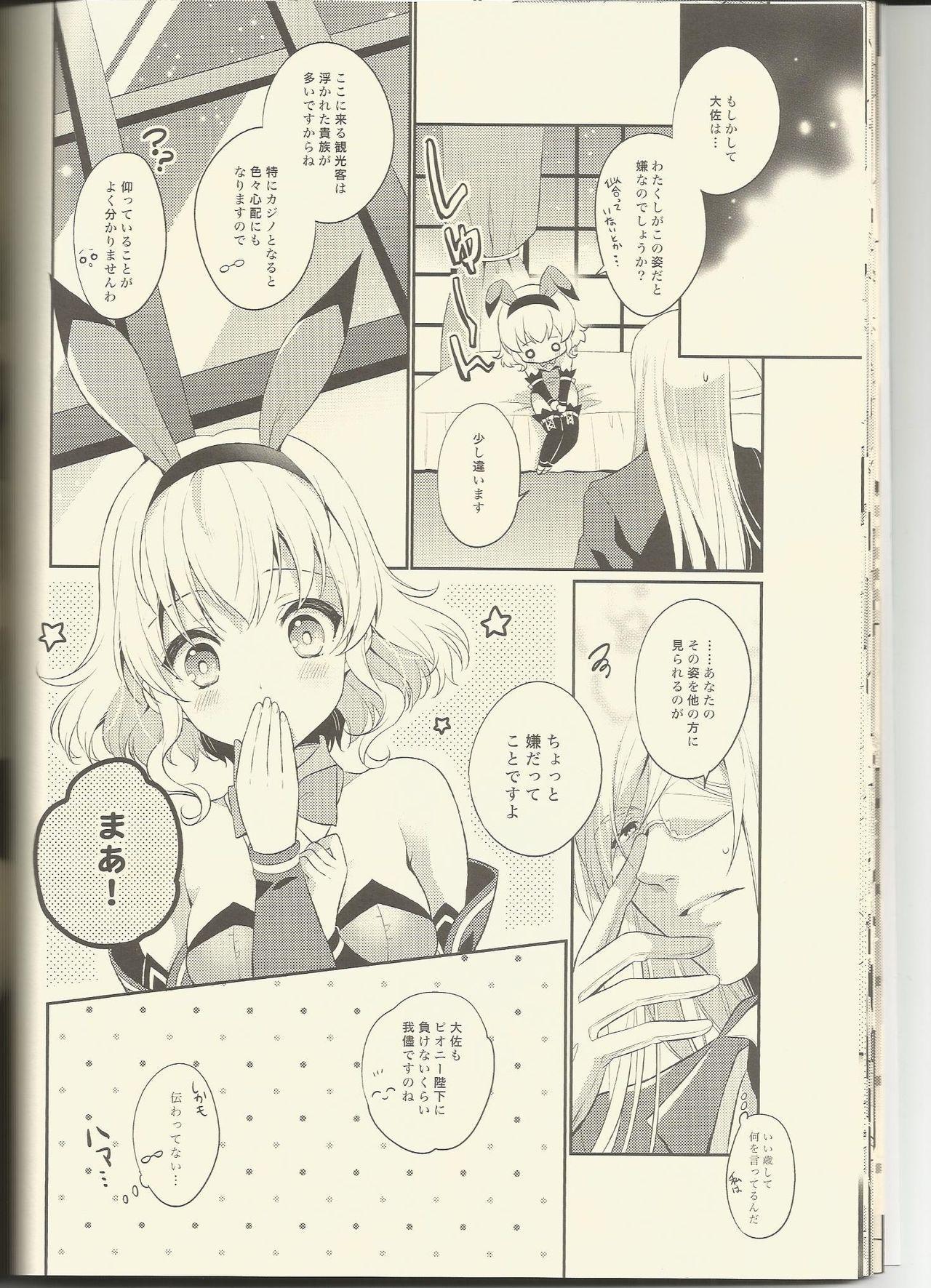 Watashi no Kawaii Usagi-san 18