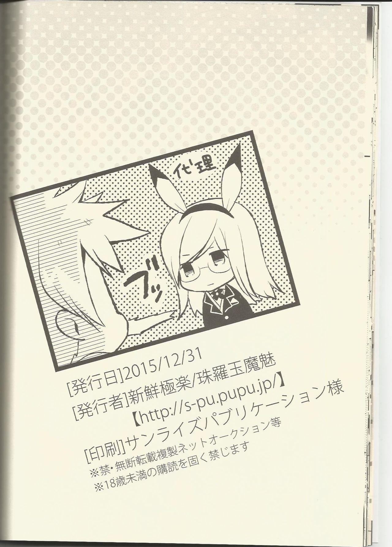 Watashi no Kawaii Usagi-san 20