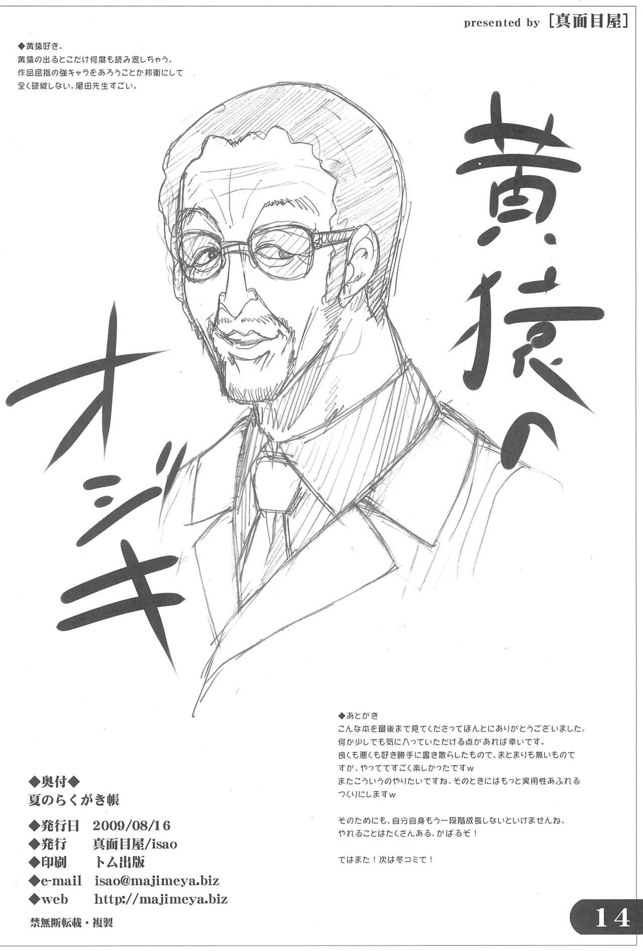 Natsu no Rakugakichou 13
