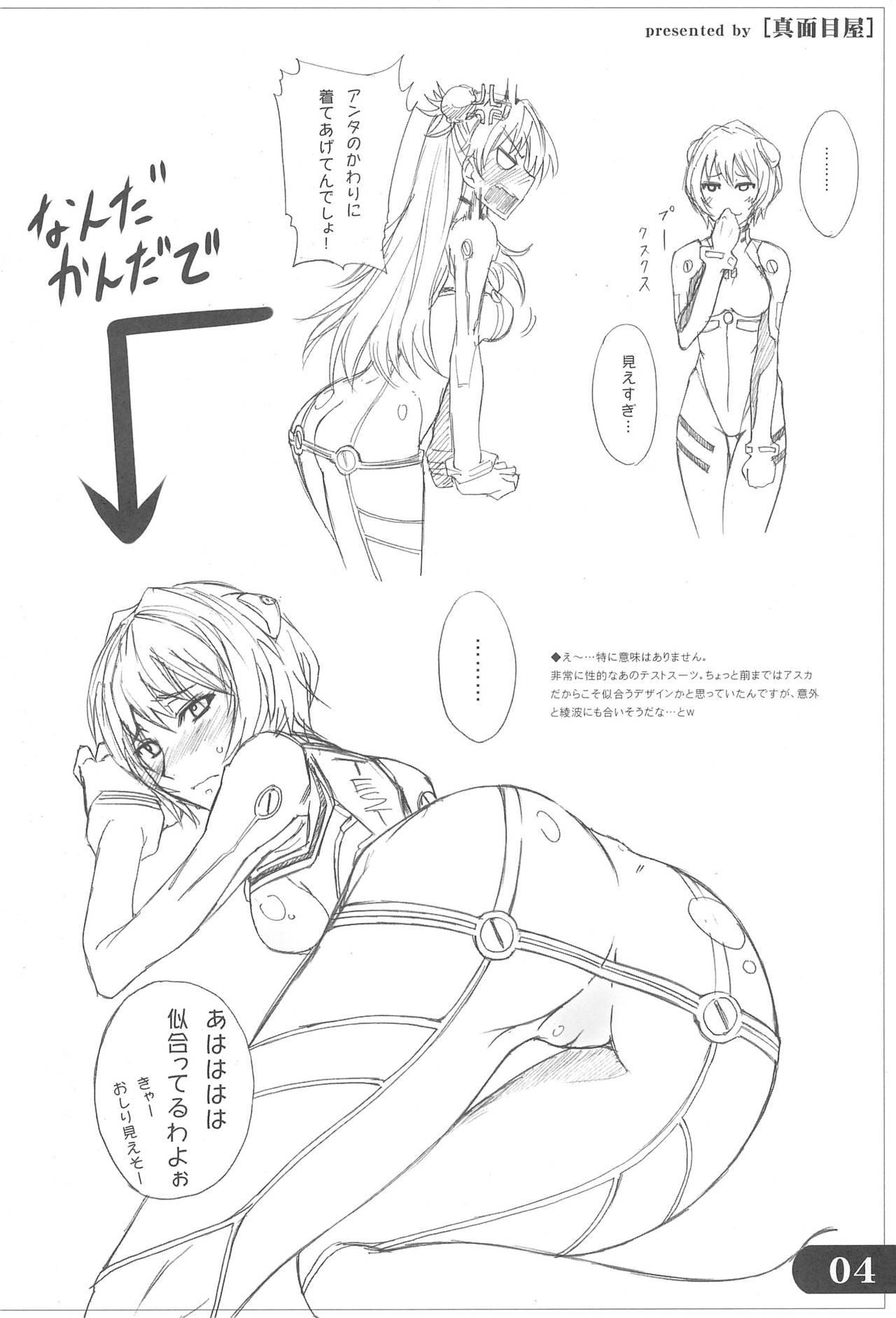 Natsu no Rakugakichou 3