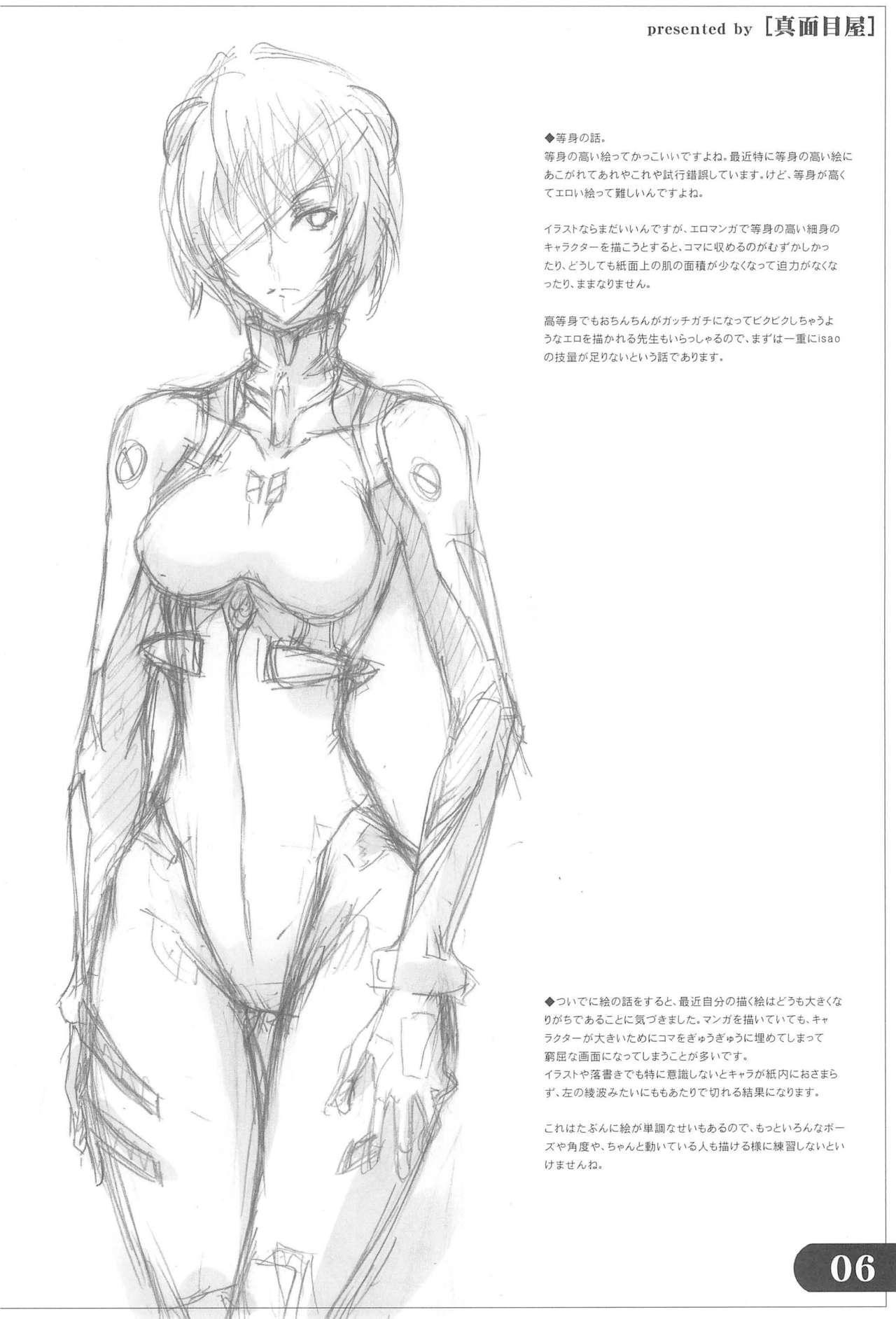 Natsu no Rakugakichou 5