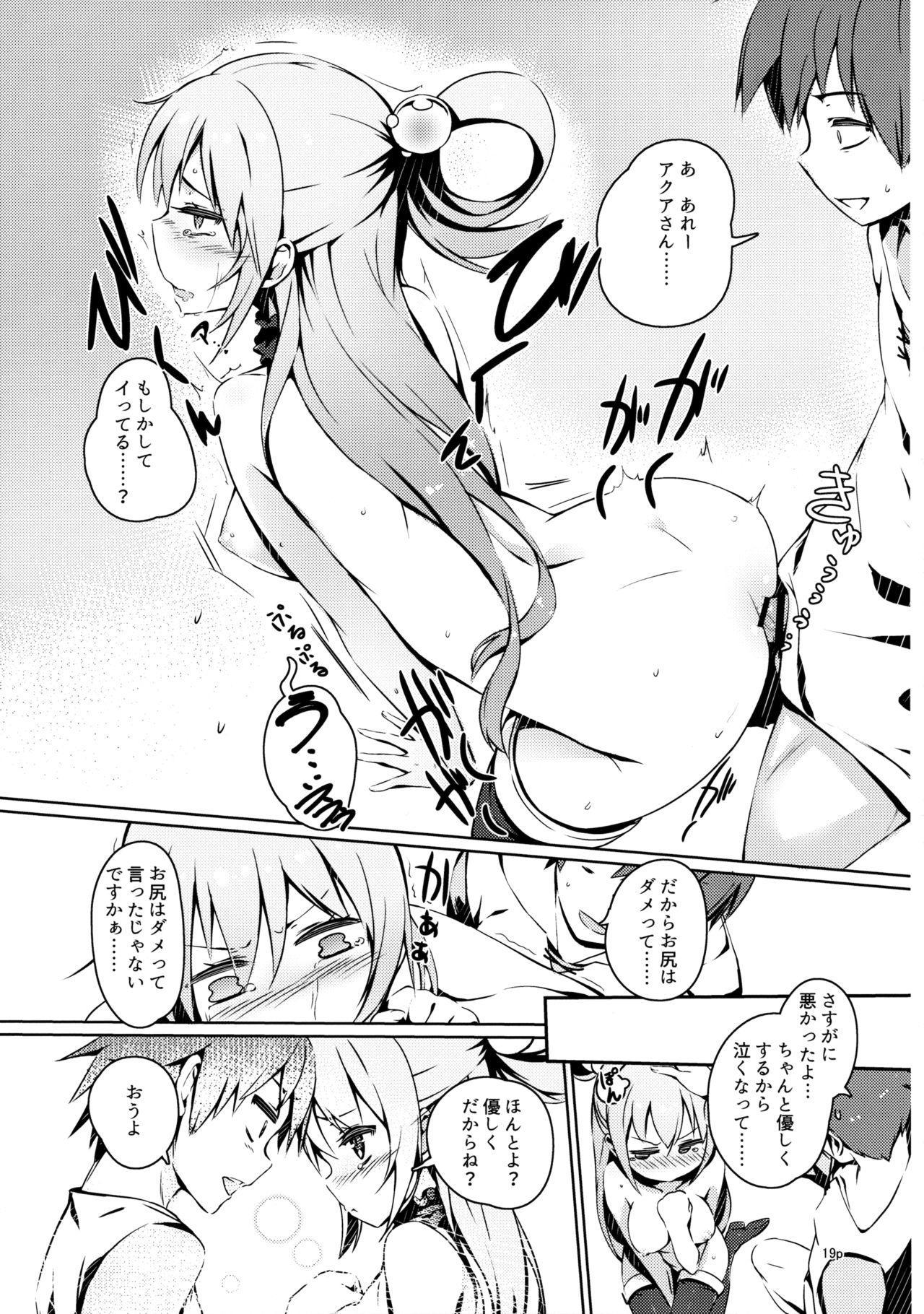 Kono Nikutarashii Megami no Icha Love o! 17