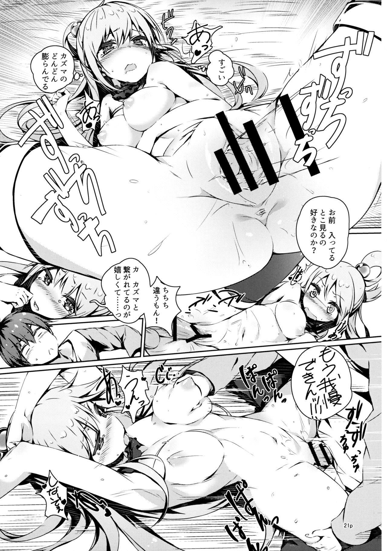 Kono Nikutarashii Megami no Icha Love o! 19