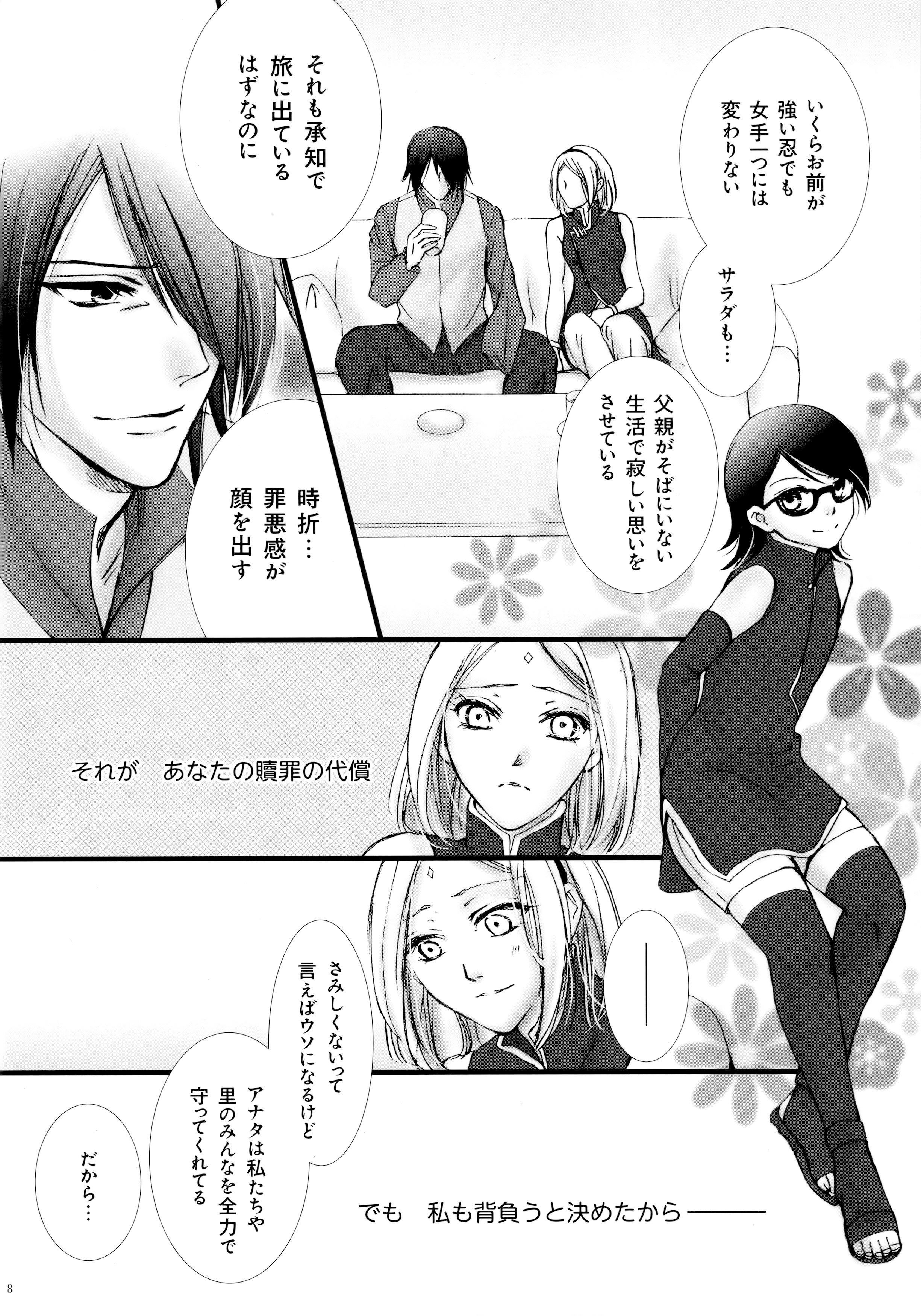 Himitsu no Jikan 6