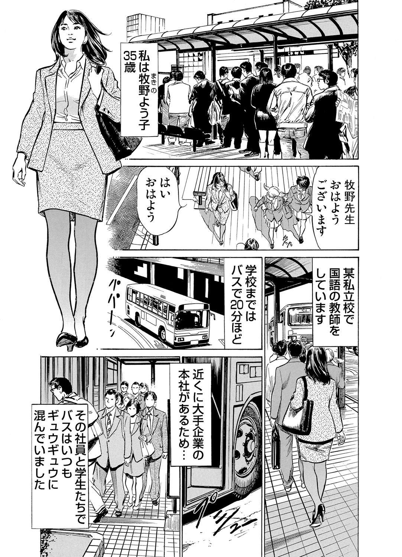 [Hazuki Kaoru] Chijoku Chikan Midara ni Aegu Onna-tachi 1-6 [Digital] 102