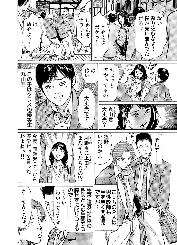 [Hazuki Kaoru] Chijoku Chikan Midara ni Aegu Onna-tachi 1-6 [Digital] 103