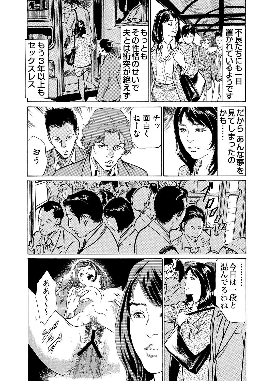 [Hazuki Kaoru] Chijoku Chikan Midara ni Aegu Onna-tachi 1-6 [Digital] 104
