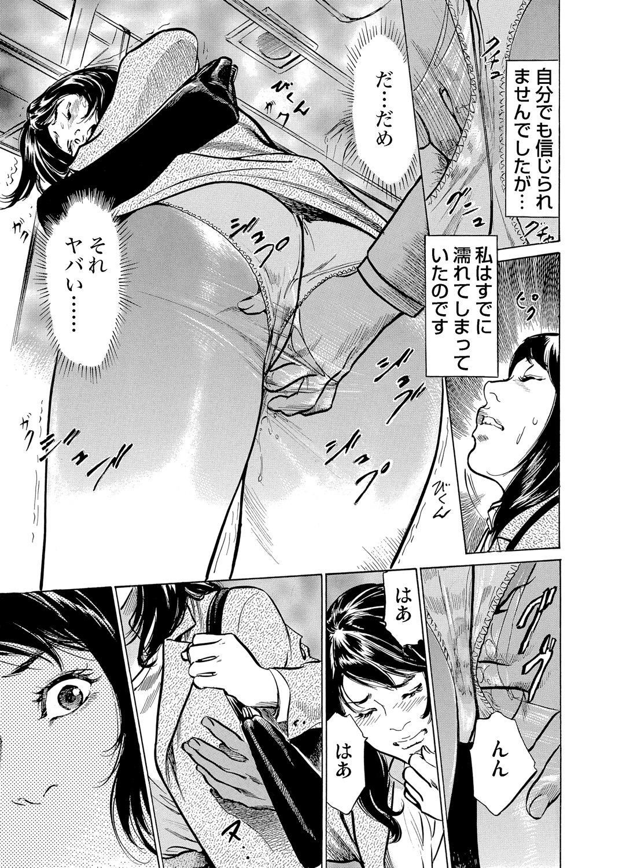 [Hazuki Kaoru] Chijoku Chikan Midara ni Aegu Onna-tachi 1-6 [Digital] 108