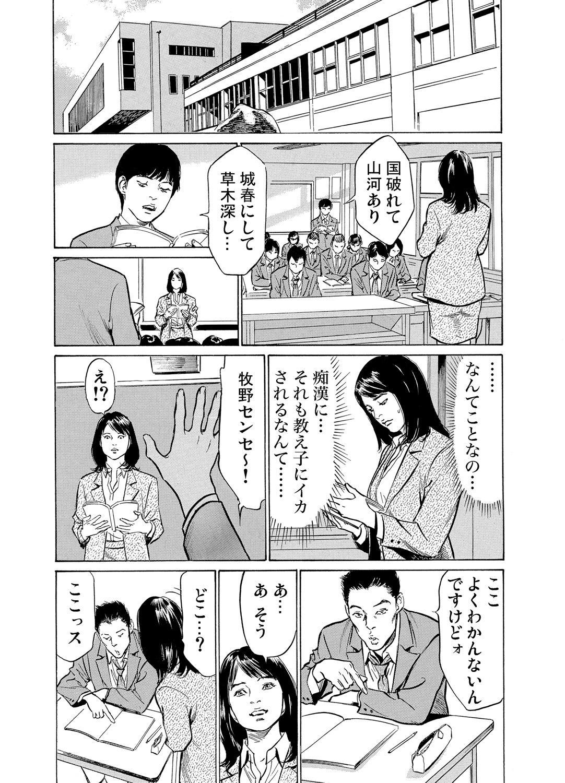 [Hazuki Kaoru] Chijoku Chikan Midara ni Aegu Onna-tachi 1-6 [Digital] 114