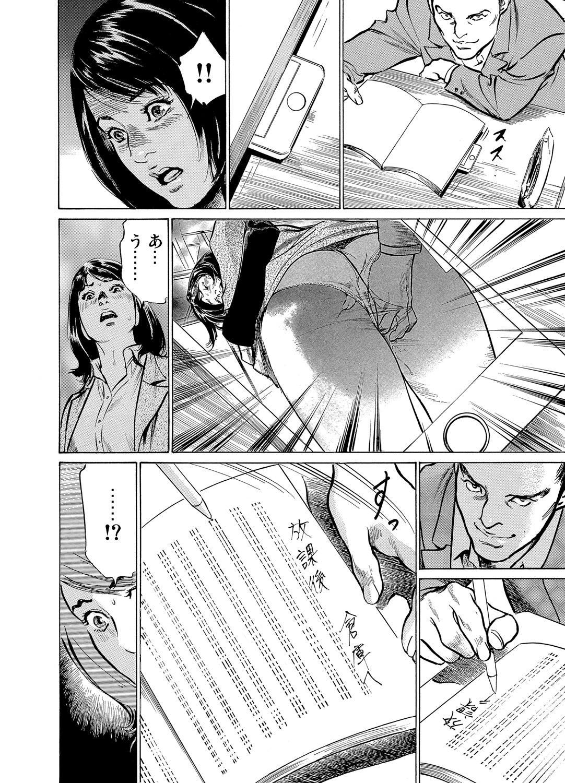 [Hazuki Kaoru] Chijoku Chikan Midara ni Aegu Onna-tachi 1-6 [Digital] 115
