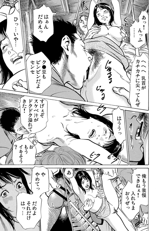 [Hazuki Kaoru] Chijoku Chikan Midara ni Aegu Onna-tachi 1-6 [Digital] 120