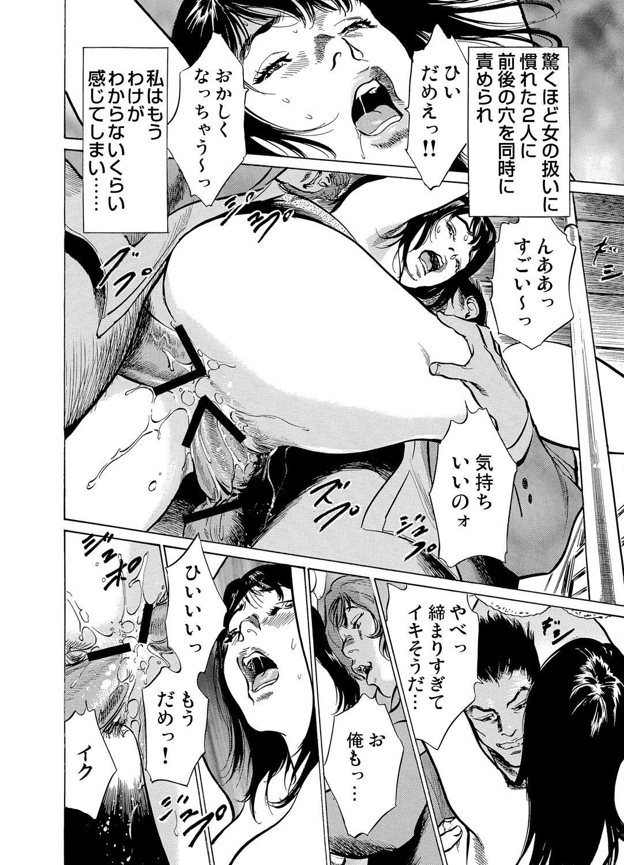 [Hazuki Kaoru] Chijoku Chikan Midara ni Aegu Onna-tachi 1-6 [Digital] 123
