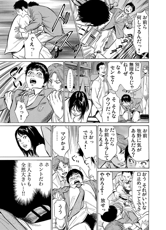 [Hazuki Kaoru] Chijoku Chikan Midara ni Aegu Onna-tachi 1-6 [Digital] 126