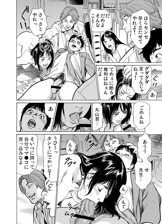 [Hazuki Kaoru] Chijoku Chikan Midara ni Aegu Onna-tachi 1-6 [Digital] 127